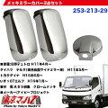 メッキミラーカバー日野デュトロ/トヨタダイナ/いすゞ07エルフ