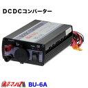 DC/DCコンバーター 6Aデコデコ 24V→12V