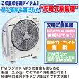 充電式ポータブル12インチ扇風機(MP3・ラジオ・ライト付き)