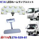 ルームランプ LEDユニット【K1A】いすゞ07エルフ・PMエルフ...