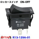 ロッカースイッチ ON-OFF【R13-129A-01】