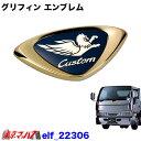 いすゞカスタム車御用達!!【グリフィン】いすゞ エルフ/320/...