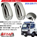 メッキミラーカバーセット三菱ジェネレーション・ブルーテックキャンターDX/STD車