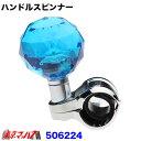 ハンドルスピンナー 丸型ダイヤカット ブルー
