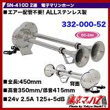 【電子ホーン】2連電子マリンホーン24v 【SN-410 D】