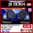 【エントリーで全品ポイント5倍(〜6/22(木) 1:59)】【電子ホーン】JB-702 JBホーン117d24v