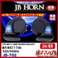 【電子ホーン】JB-702JBホーン117d24v