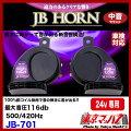 【電子ホーン】JB-701JBホーン116d24v