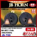 【電子ホーン】JB-700JBホーン115d24v
