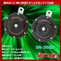 SN-308Dディスクホーン110dBブラック/レッド24v