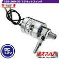 低電圧マグネットスイッチ12V専用