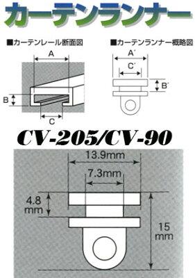 カーテンランナーフック無しCV-205日産用新型日野用