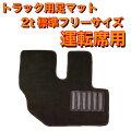 トラック用足マット2トン標準用【運転席】フリーサイズ