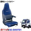 透明シートカバージェネレーションキャンター3席 DX/SA車アームレスト付き標準/ワイド
