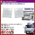 ヘッドランプガーニッシュR/Lセット三菱ブルーテックキャンター