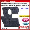 Newハローマット日野エアループプロフィア/エアループレンジャー標準 ブラック