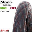 ハンドルカバー 富士ダブルステッチ 【ML】 モコモコ ブラック/赤糸 【ct594】