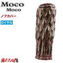モコモコ シフトノブカバーWステッチロイヤル黒/赤糸 150mm