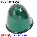 星彩(きらら)マーカーレンズMAXグリーン【プラスチック】