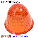星彩(きらら)マーカーレンズMAXアンバー【プラスチック】