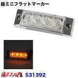 LED4 超ミニフラットマーカー アンバー24v