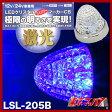 激光 JB LEDクリスタルハイパワーマーカーブルー