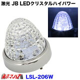 【超ポイントバック祭×ポイントアップ】激光 JB LEDクリスタルハイパワーマーカーホワイト