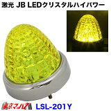 【超ポイントバック祭×ポイントアップ】激光 JB LEDクリスタルハイパワーマーカーイエロー
