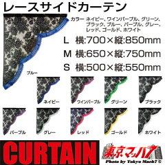 レースサイドカーテン M/Sサイズ【RCP】