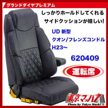 グランドダイヤ シートカバー プレミアム運転席UDパーフェクトクオン・クオン最終型/フレンズコンドル H23.〜