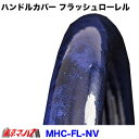 極太ハンドルカバー ビニール付き 【2L】 フラッシュローレル ネイビー 【ct582】