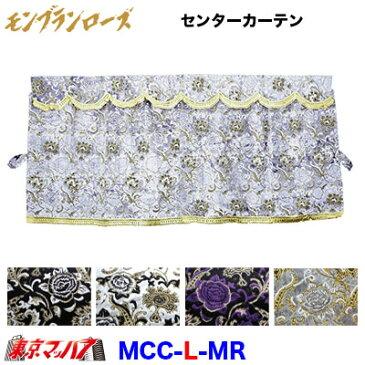 三点式センターカーテン【L】モンブランローズ