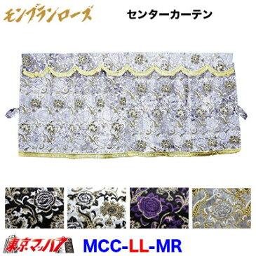 三点式センターカーテン【LL】モンブランローズ