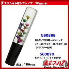 スリム水中花シフトノブ 150mm【RCP】