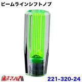 ビームラインシフトノブ110mm【グリーン】12×1.75 いすゞ4トン・大型