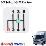 【超ポイントバック祭×ポイントアップ】シフトチェンジステッカー!日野レンジャープロ