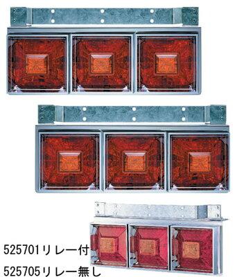 角型3連フラッシュテールランプ大型R/Lリレー付き