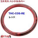 ハンドルカバー 極太 【2HL】 コスモス レッド 【ct581】