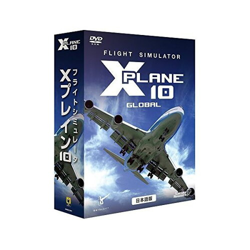 ☆フライトシミュレータ X プレイン 10 日本語 価格改定版 Win DVD-ROM【あす...