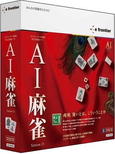 AI麻雀 Version 13 for Windows...