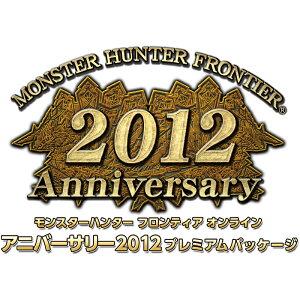 MHF5周年記念版! 『PC版アニバ2012』送料込で発売日にお届け!!しかも、早期ご予約なら楽天ポイ...