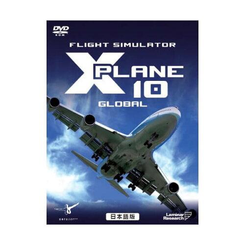 フライトシミュレータ X プレイン 10 日本語版 Win DVD-ROM【...