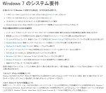 Windows7のシステム要件