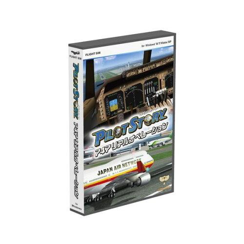 アウトレット特価パイロットストーリー 747リアルオペレーション 通常版 Win ...