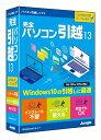 【即納可能】【新品】【PC】完全パソコン引越13 for Windows CD-ROM【あす楽対応】【RCP】