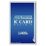 在庫あり☆[メール便OK]【新品】【TTAC】データカードダス オフィシャルICカード【RCP】