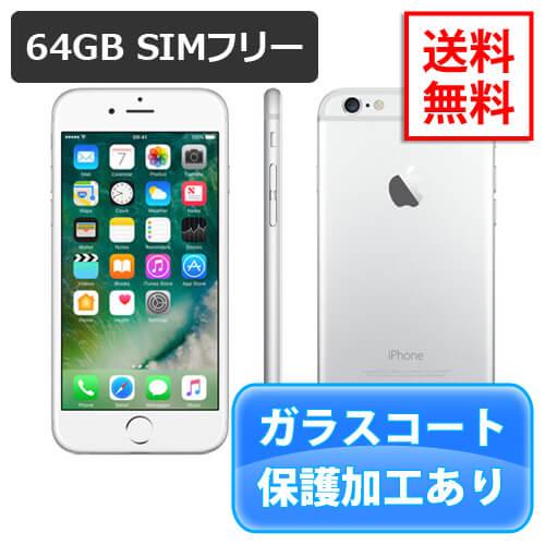 <<動作確認済>>まだまだ現役!メイン/サブどちらにもおすすめ!特典付【即納可能】iPhone6 6...