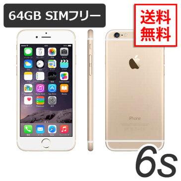 特典付【即納可能】iPhone6s 64GB ゴールド SIMフリー A1688 白ロム【中古】【美品】【保護ガラス付き】【動作確認済】シャッター音調節可能【あす楽対応】【送料無料】【smtb-u】【RCP】アイフォン