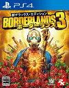 ボーダーランズ3 超デラックス・エディション [PS4]