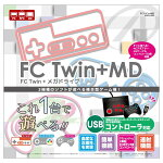 FC・SFC・MD互換機FCツイン+MD